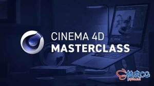 Cinema 4D建模材质照明动画渲染全面培训C4D视频教程