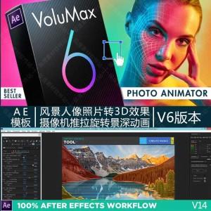 AE模板 风景人像照片转3D效果摄像机推拉旋转景深动画VoluMax V6版本