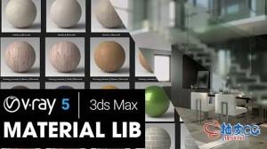 3ds max 2016 ~ 2021 / Vray 5.0.003砖陶瓷水泥布料玻璃材质库