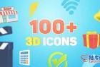 AE模板 100+个3D标识标志LOGO动画元素集合3D Animated Icons