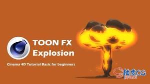 C4D卡通爆炸能量球恐龙烟雾效果制作视频教程