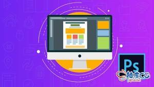 Photoshop出色网页设计实现可盈利自由职业视频教程
