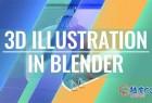 Blender中制作3D插图视频教程
