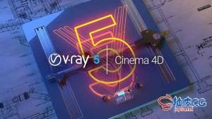 渲染器VRay Advanced 5.10.23 for Cinema 4D R20 ~ R25