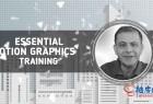 AE CC制作动态图形完整视频教程