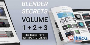 Blender使用技巧秘密电子书 1 / 2 / 3卷