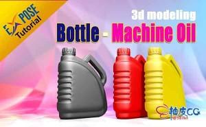 C4D创建机油油壶3D模型视频教程
