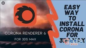渲染器Corona Renderer 6.2 for 3ds Max 2014 ~ 2022破解版