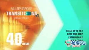 AE模板 电影视频多用途无缝转场套件 Multipurpose Transitions