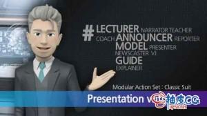 AE模板 3D卡通风格播音员讲师主持人 Presentation With Kyle Classic Suit