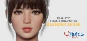 Blender逼真女性角色低模3D模型