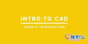 C4D三维动画速成班视频教程