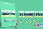 Pr预设 170+2D卡通风格运动图形动画元素包 Motion Elements Pack Mogrt