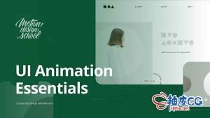 AE界面动画结构化核心技术视频教程