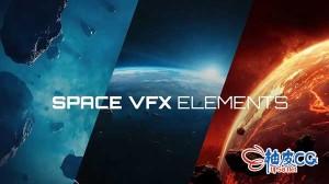 Blender创建宇宙太空视觉特效元素全流程视频教程
