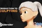 Blender模型雕刻基础入门视频教程
