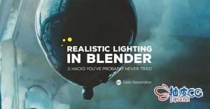 Blender真实灯光照明培训视频教程