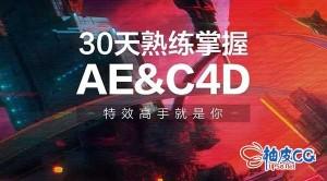 30天全面学习AE和C4D影视特效视频课程