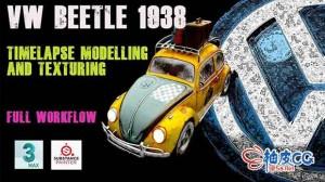 3dsMax Substance Painter创建大众甲壳虫1938汽车3D模型及材质纹理全程视频教程