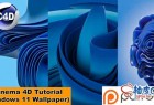 C4D创建window10桌面抽象图案视频教程