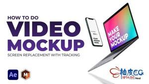 AE替换视频样板中屏幕内容视频教程