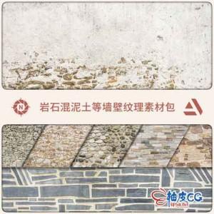 岩石混泥土等墙壁纹理素材包