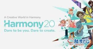 2D动画制作软件 Toon Boom Harmony Premium 20.0.3 Build 16743 WIN破解版
