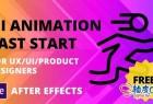 AE精美UI动画设计制作视频教程