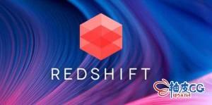 Redshift设计渲染全面介绍视频教程