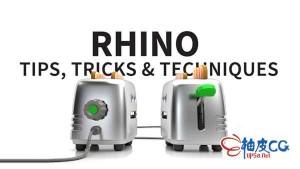 Rhino 6建模流程技巧提示视频教程