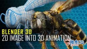 Blender从2D到3D建模绑定动画输出全流程视频教程