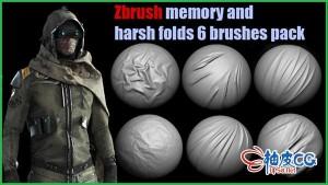 ZBrush布料织物粗糙褶皱笔刷